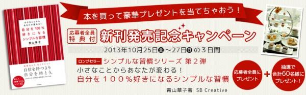 10月25日(金)-27(日)新刊発売記念キャンペーン実施します