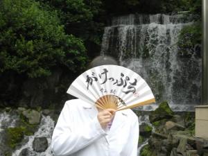 青山華子滝の前で
