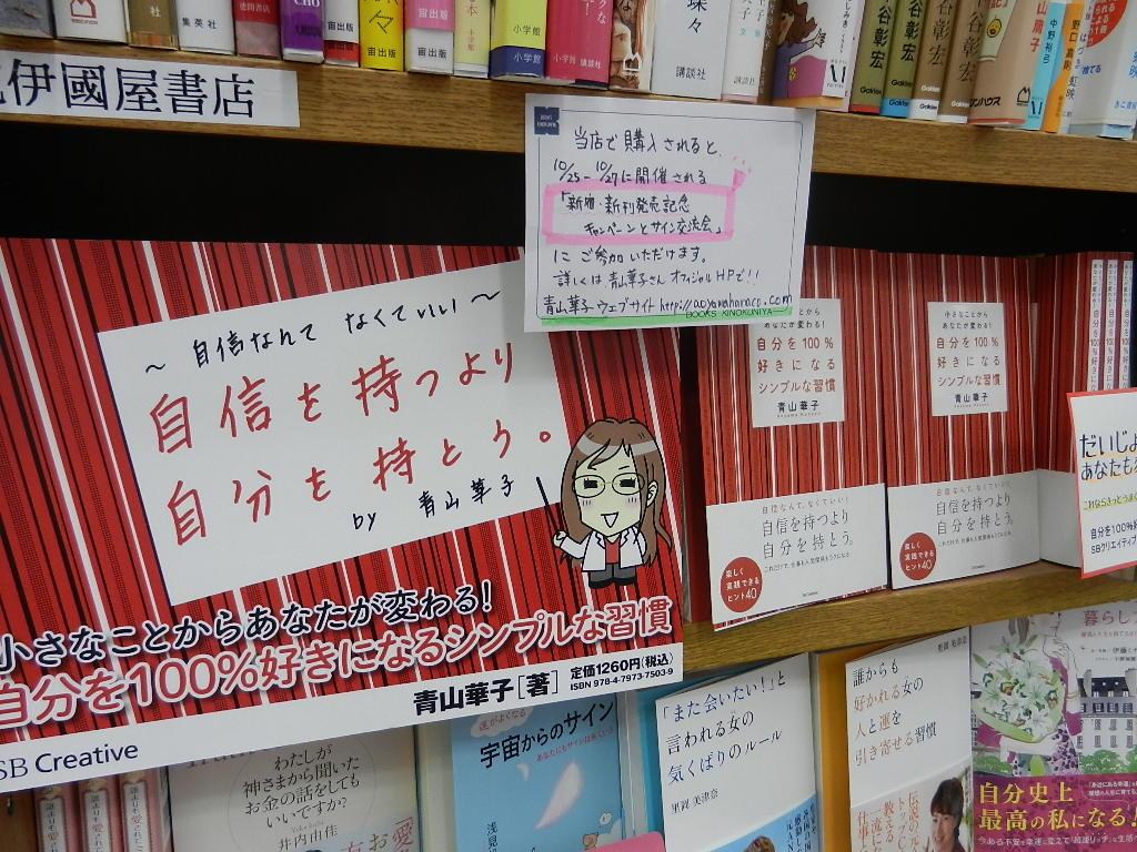 紀伊國屋書店本店 (2)