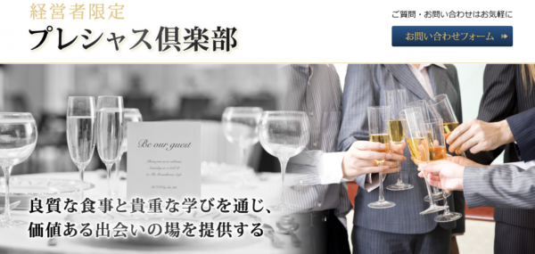 経営者のためのビジネスランチ交流会第2回~3月18日(火)