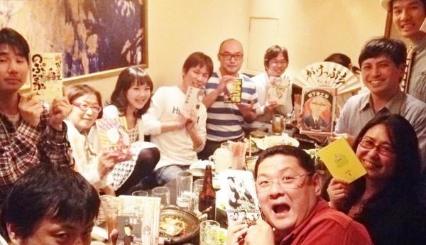 東京・恵比寿で漫画っていいね!の飲み会開催19時~