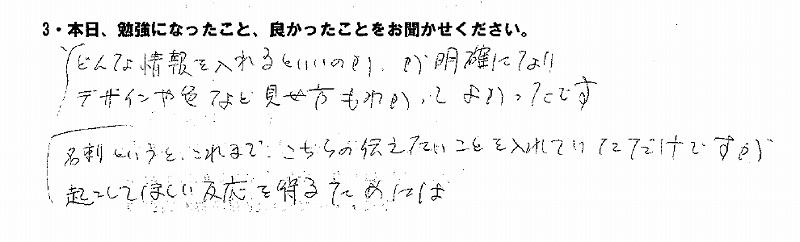 ブランディング勉強会(名刺)2