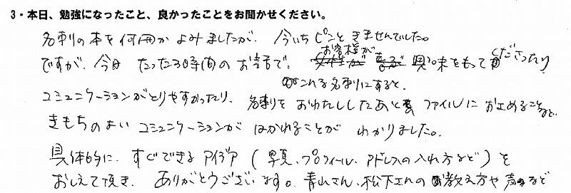 ブランディング勉強会(名刺)3