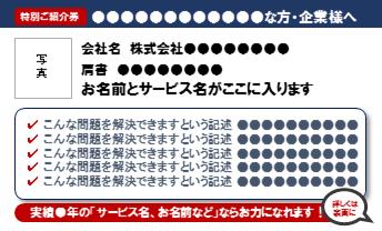 ご紹介カード(テンプレート)表