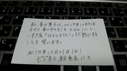 青山華子カード