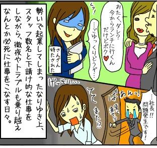 青山華子がけっぷちストーリー1