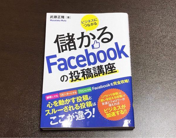 Facebookをビジネスにうまく活用できていないあなたに教えたい1冊