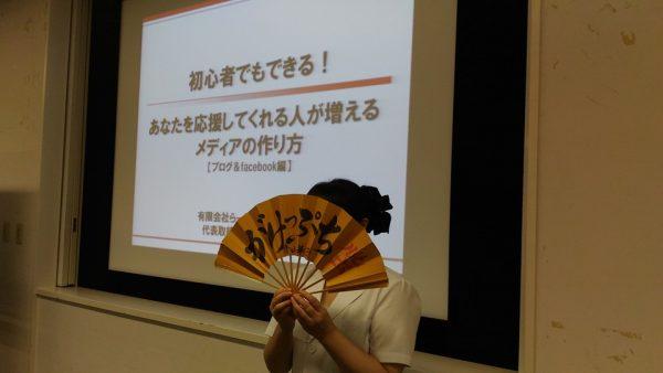 パワーブロガー田渕隆茂さんのブログに学ぶ「巻き込み力」