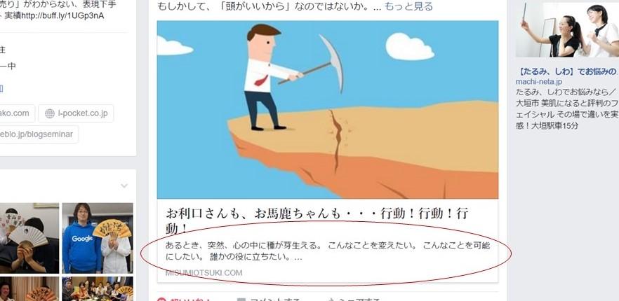 3青山華子ブログ記事3