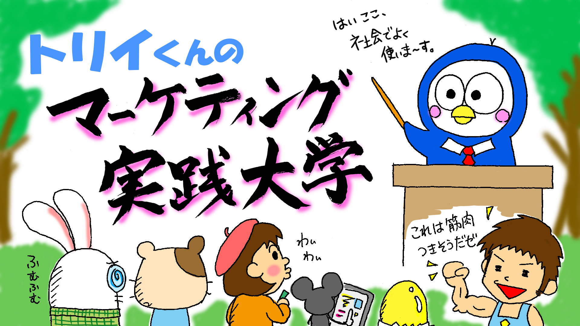 鳥井さんのオンラインサロ