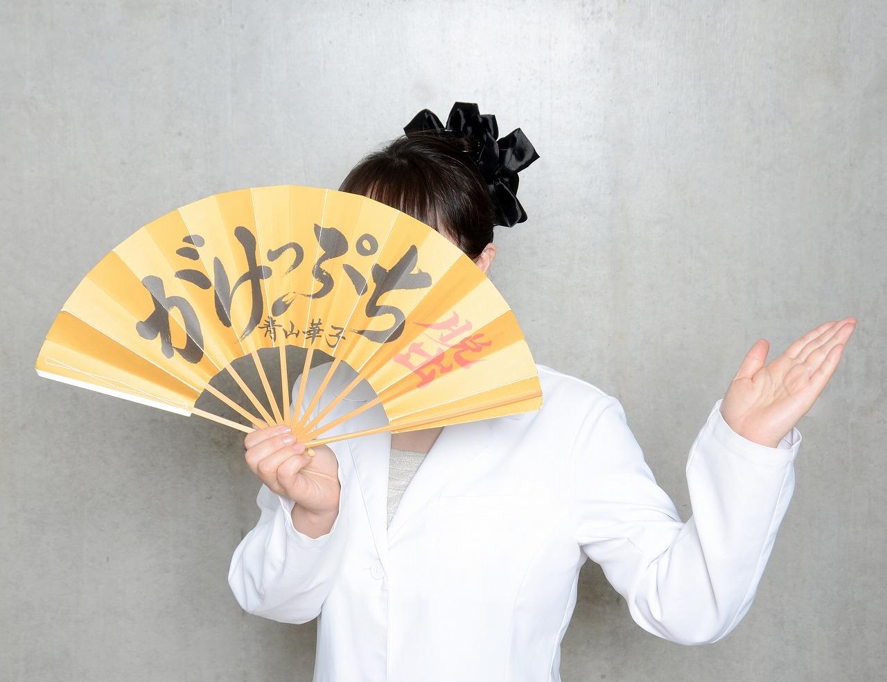 青山華子1 (2)