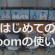 無料でカンタン・便利なWeb会議システム「zoom」を使った会議への参加方法
