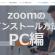 zoomの使い方 ダウンロード~インストール方法と、簡単な会議のはじめ方