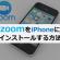 zoomのインストール方法~使い方 iphone編