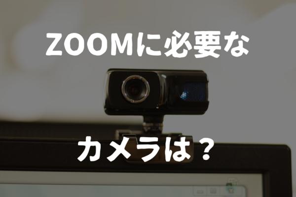 イヤホン マイク Zoom