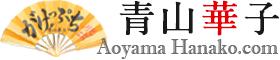 青山華子ウェブサイト(札幌ときどき東京)