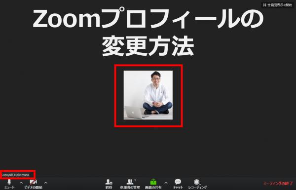 zoomでのプロフィール(顔写真や名前)を変更する方法