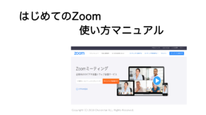 zoom使い方マニュアル