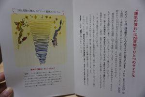 龍神ノート2