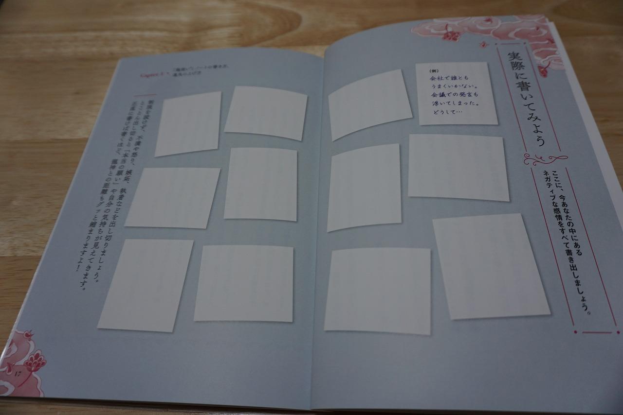 龍神ノート2 (1)