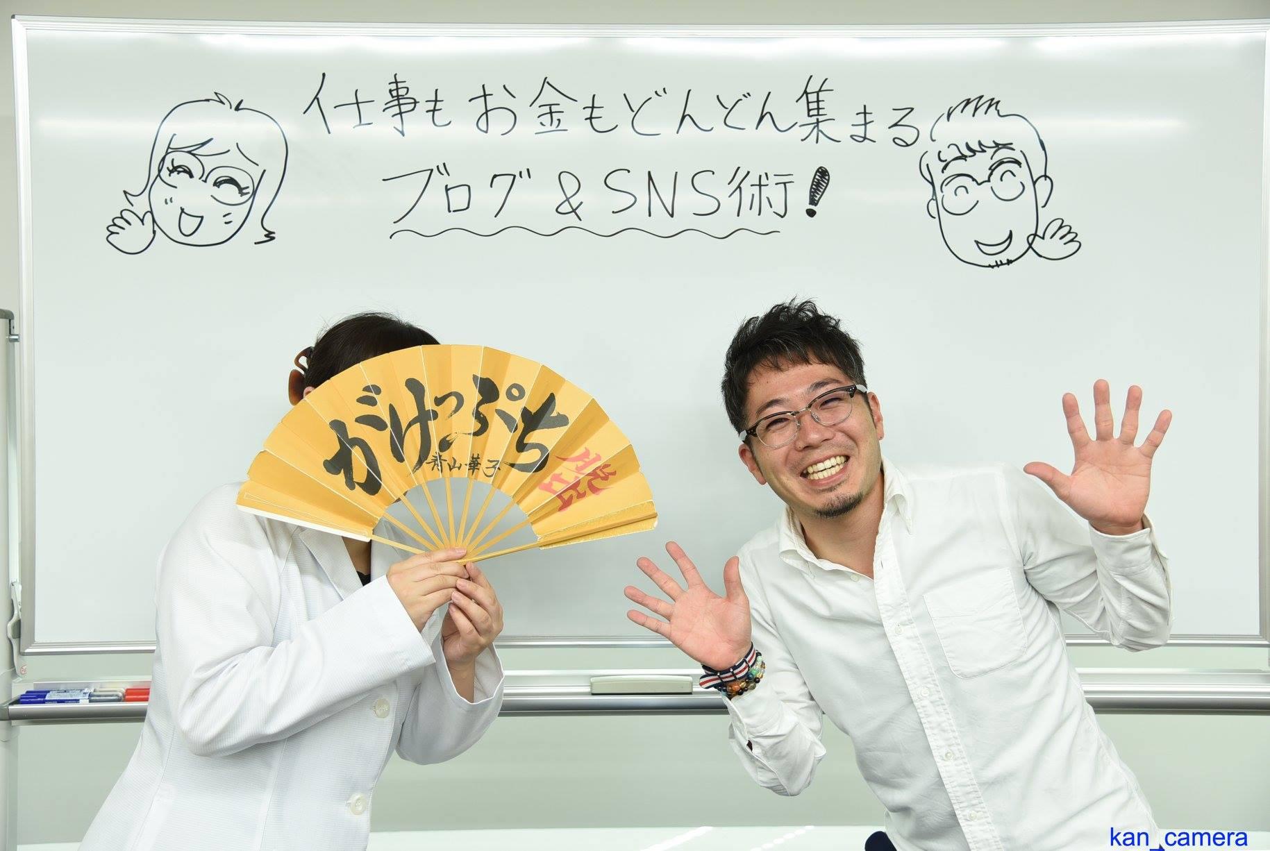 大阪セミナー2