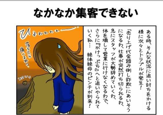 青山華子セミナー資料3