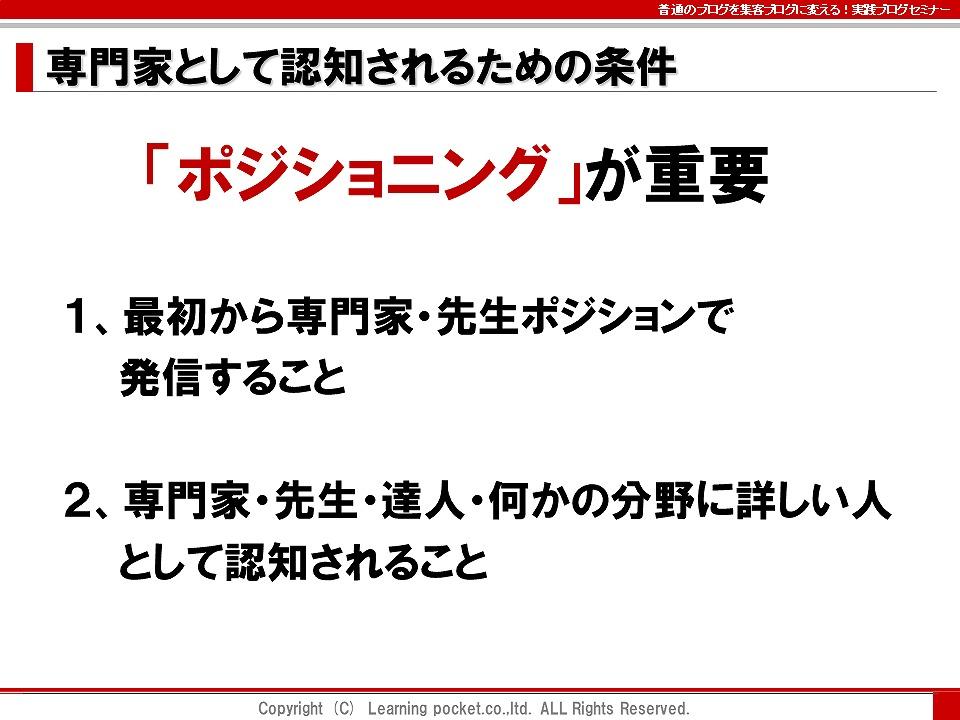 青山華子実践ブログセミナー2