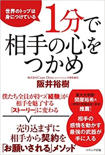 阪井さんの本