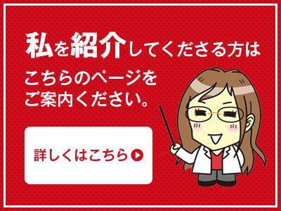 青山華子を紹介してくださる方はこちらのページをご案内ください。