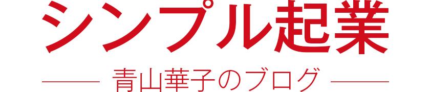 シンプル起業~青山華子のブログ~