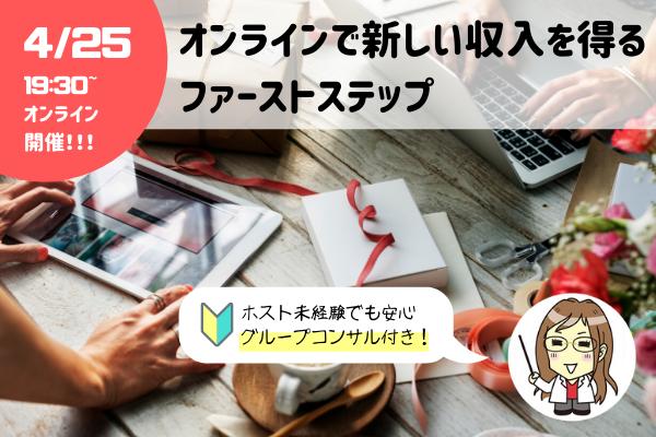 オンラインで新しい収入を得る ファーストステップ (1)
